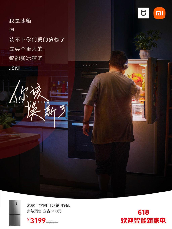 小米智能生活618系列广告