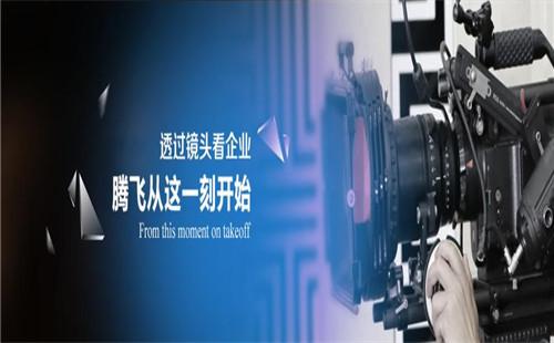 广州公司品牌形象宣传片制作助企业品牌推广更上一层楼